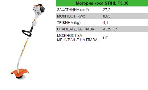 STIHL FS 38