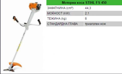 STIHL FS 450