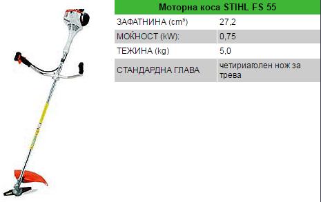 STIHL FS 55