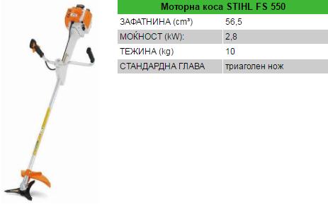 STIHL FS 550