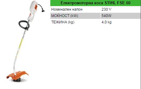 STIHL FSE 60