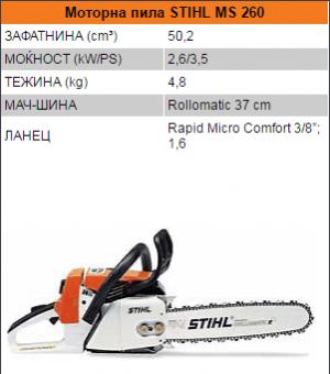 STIHL MS 260